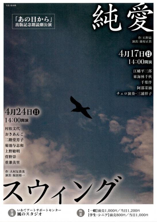 「あの日から」出版記念朗読劇公演~純愛~(表面)
