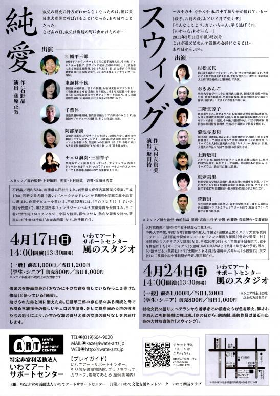 「あの日から」出版記念朗読劇公演~純愛~(裏面)