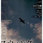 【4/17(日)】「あの日から」出版記念朗読劇公演 ~純愛~
